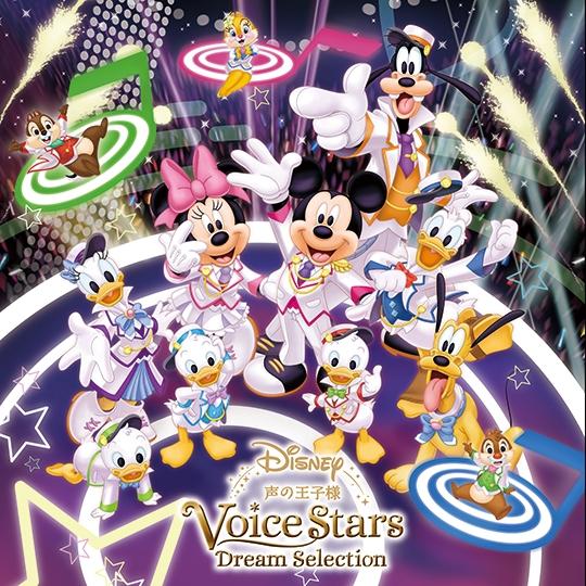【アルバム】「ディズニー」 Disney 声の王子様 Voice Stars Dream Selection
