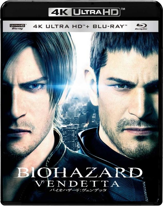 【Blu-ray】映画 バイオハザード:ヴェンデッタ 4K ULTRA HD&BDセット