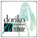 【アルバム】doriko 10th anniversary tributeの画像