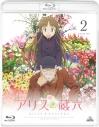 【Blu-ray】アリスと蔵六 通常版 2の画像