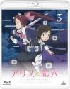【Blu-ray】アリスと蔵六 通常版 3の画像