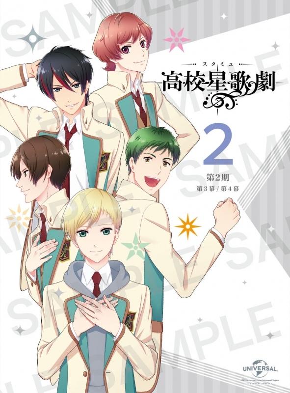 【Blu-ray】TV スタミュ 第2期 第2巻 初回限定版