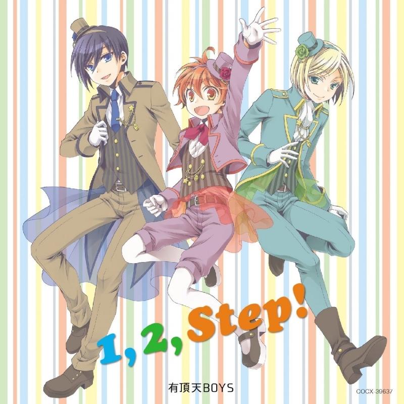 【アルバム】TV 少年メイド「1,2,Step!」/有頂天BOYS [竜児・隼人・伊吹 (CV.花江夏樹・八代拓・山本和臣)]