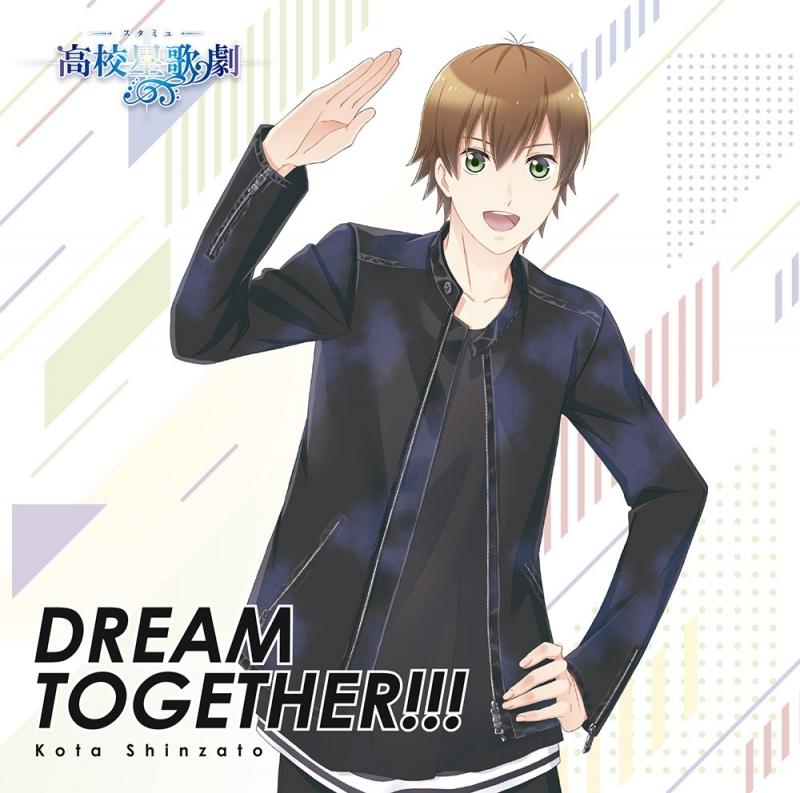 【主題歌】TV スタミュ 第3期OP「DREAM TOGETHER!!!」/新里宏太 通常盤
