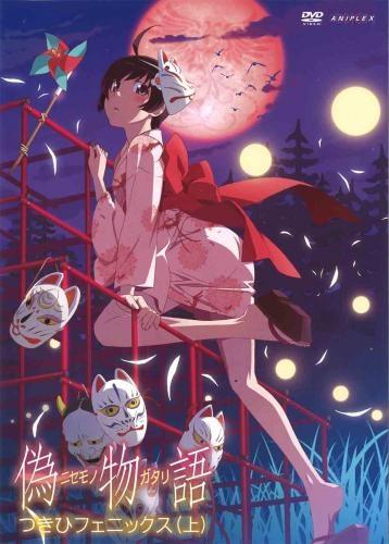 【DVD】TV 偽物語 第四巻 つきひフェニックス 上 完全生産限定版