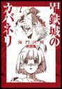 【設定原画集】甲鉄城のカバネリ 海門決戦 原画集の画像
