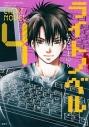 【コミック】ライトノベル(4)の画像