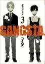 【コミック】GANGSTA.(3) 通常版の画像