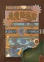 【アルバム】仮面ライダージオウ「逢魔降臨歴」型CDボックスセットの画像