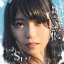 【主題歌】TV ISLAND ED「Eternal Star」/亜咲花 DVD付盤の画像