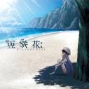 【主題歌】TV ISLAND ED「Eternal Star」/亜咲花 ISLAND盤の画像
