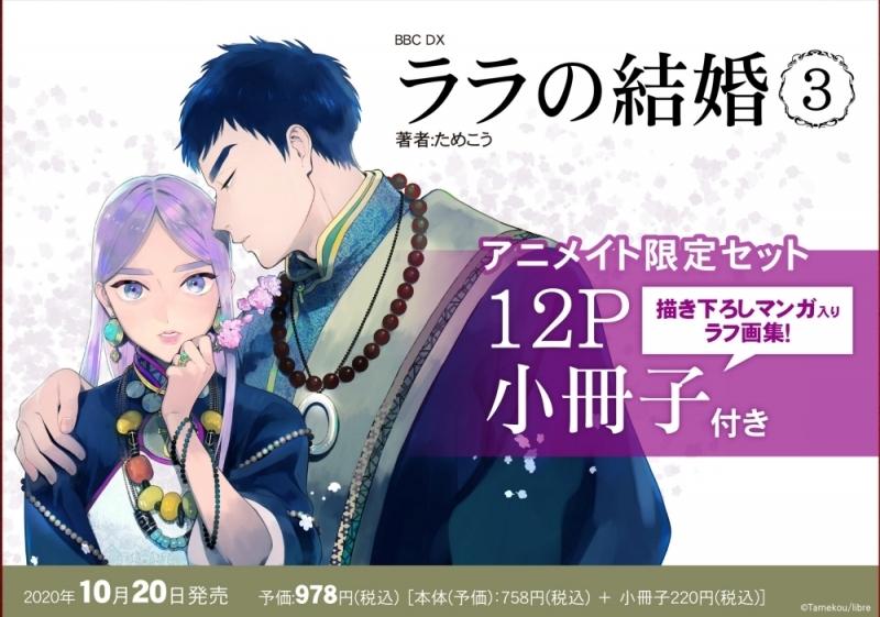 ララの結婚(3) アニメイト限定セット_0