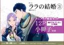 【コミック】ララの結婚(3) アニメイト限定セット【12P小冊子付き】の画像