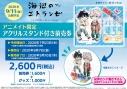 【チケット】映画 海辺のエトランゼ アニメイト限定アクリルスタンド付き前売券(ムビチケカード)の画像