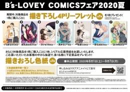 B's-LOVEY COMICSフェア2020夏画像
