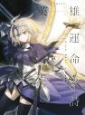 【主題歌】TV Fate/Apocrypha OP「英雄 運命の詩」/EGOIST 期間生産限定盤の画像