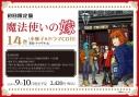 【コミック】魔法使いの嫁(14) 小冊子&ドラマCD付初回限定版の画像