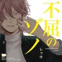 【ドラマCD】BLCDコレクション 不屈のゾノの画像