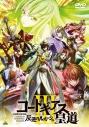 【DVD】劇場版 コードギアス 反逆のルルーシュIII 皇道の画像