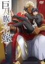 【DVD】TV 巨人族の花嫁 オンエア版の画像