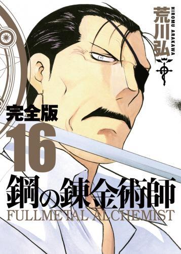 【コミック】鋼の錬金術師 完全版(16)