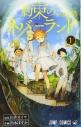 【コミック】約束のネバーランド 1~10巻セットの画像