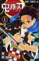 【コミック】鬼滅の刃 1~12巻セットの画像