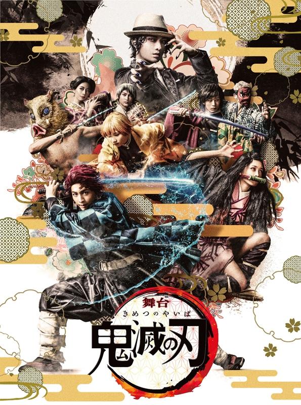 【Blu-ray】舞台 鬼滅の刃 完全生産限定版 アニメイト限定セット