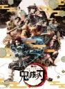 【Blu-ray】舞台 鬼滅の刃 完全生産限定版 アニメイト限定セットの画像
