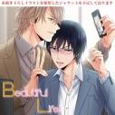 【ドラマCD】Beautiful Life!+ アニメイト限定盤の画像
