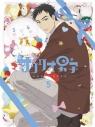 【Blu-ray】TV サンリオ男子 第5巻 特装限定版の画像
