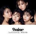 【主題歌】TV THE REFLECTION -ザ・リフレクション- ED「SunSunSunrise」/9nine 初回生産限定盤の画像