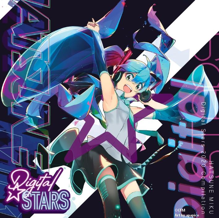 【アルバム】初音ミク/HATSUNE MIKU Digital Stars 2020 Compilation