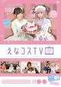【DVD】えなコスTV 3巻の画像