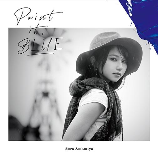 【アルバム】雨宮天/Paint it, BLUE 通常盤