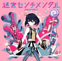 【アルバム】みみめめMIMI/迷宮センチメンタル 通常盤の画像
