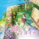 【サウンドトラック】映画 岬のマヨイガ オリジナルサウンドトラックの画像