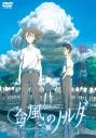【DVD】劇場版 台風のノルダ 通常版の画像
