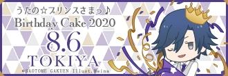 うたの☆プリンスさまっ♪バースデーケーキ2020 一ノ瀬 トキヤ
