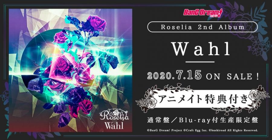 BanG Dream! バンドリ! Roselia Wahl Blu-ray付生産限定盤
