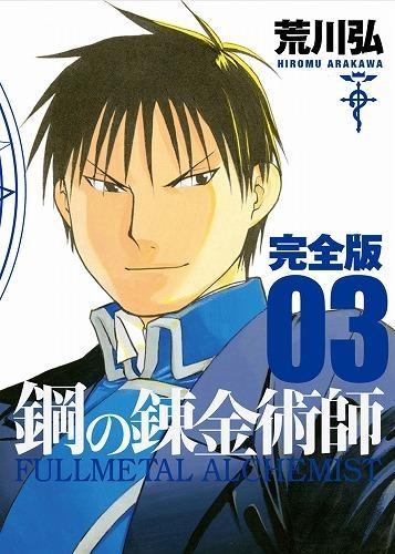 【コミック】鋼の錬金術師 完全版(3)