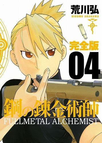 【コミック】鋼の錬金術師 完全版(4)