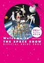 【その他(書籍)】宇宙ショーへようこそ 公式ガイドブックの画像