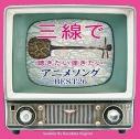 【アルバム】三線で聴きたい弾きたいアニメソング BEST26の画像