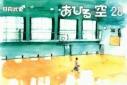 【コミック】あひるの空(28)の画像