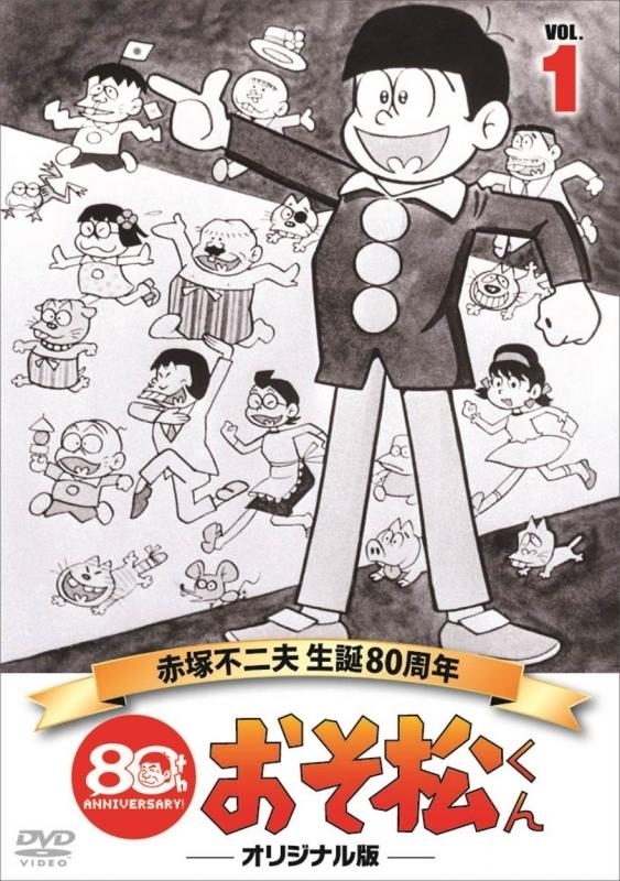 【DVD】TV おそ松くん 第1巻 赤塚不二夫生誕80周年/MBSアニメ テレビ放送50周年記念