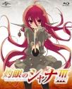 【Blu-ray】TV 灼眼のシャナIII-FINAL- Blu-ray BOX 初回限定版の画像