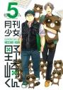 【コミック】月刊少女野崎くん(5)の画像