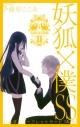 【コミック】妖狐×僕SS-いぬぼくシークレットサービス-(11)の画像