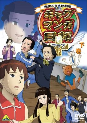 【DVD】TV ギャグマンガ日和+ 下巻 通常版